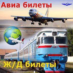 Авиа- и ж/д билеты Нижнего Ломова