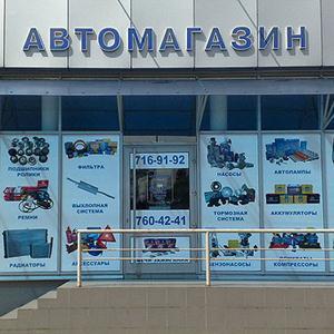 Автомагазины Нижнего Ломова