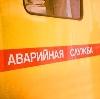 Аварийные службы в Нижнем Ломове