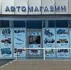 Автомагазины в Нижнем Ломове