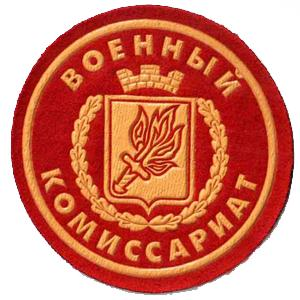 Военкоматы, комиссариаты Нижнего Ломова